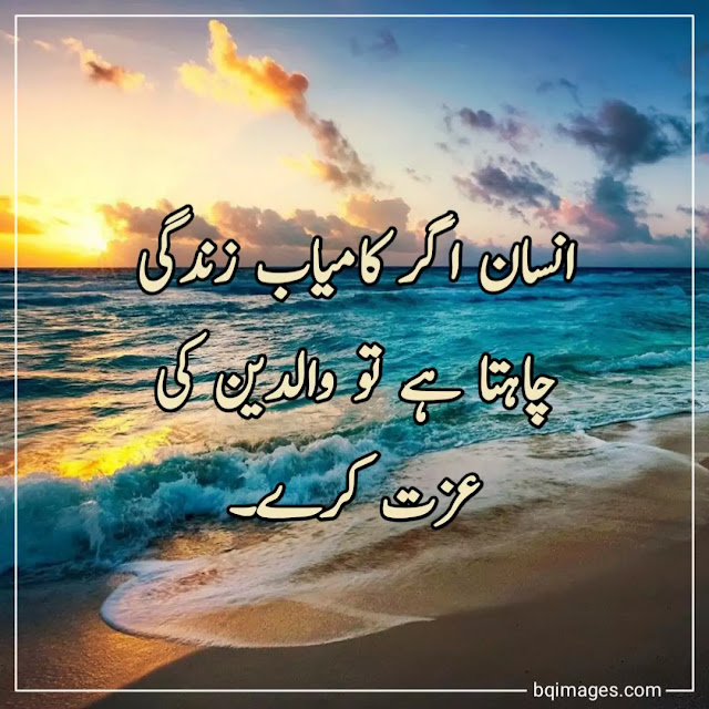 quotes in urdu about parents