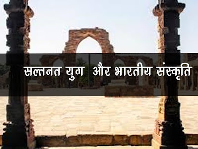 सल्तनत युग और भारतीय संस्कृति Sultanate era and Indian culture