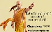 बेस्ट हिंदी थॉट्स ऑफ़ द डे Thot Of The Day in Hindi
