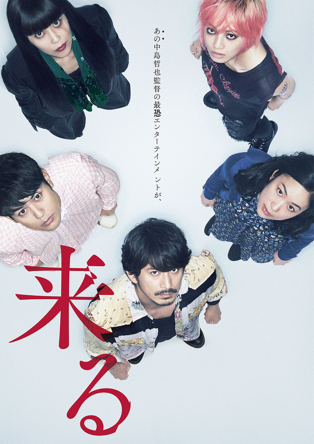 Sinopsis Coming / Kuru / 来る (2018) - Film Jepang