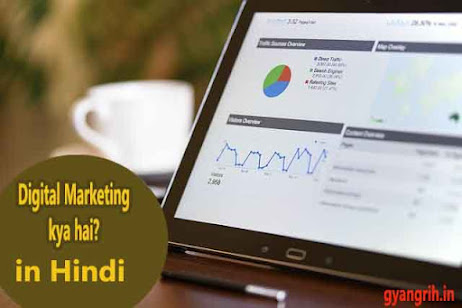 Digital marketing kya hai? Digital marketing kaise shikhe?- What Is Digital Marketing? How to Learn about digital marketing In Hindi?