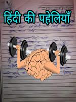 majedar paheliyan in hindi with answer