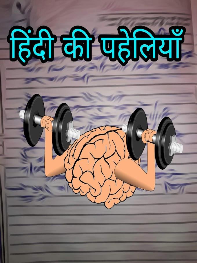 पहेलियाँ उत्तर सहित  ।paheliyan with answer