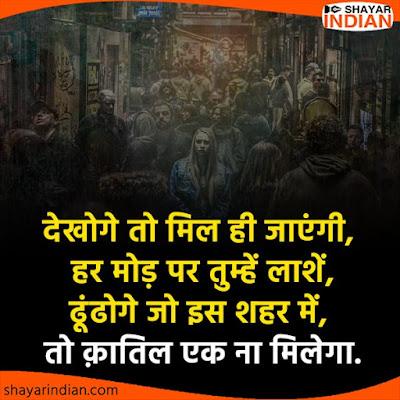शहर पर शायरी - Shahar Shayari Status in Hindi, Katil Status