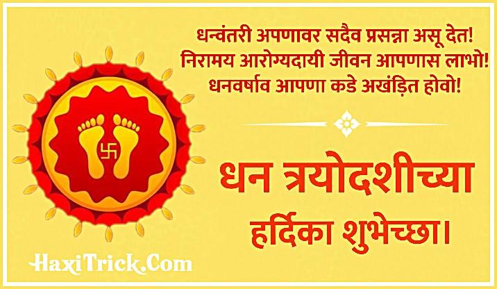 Dhantrayodashi Hardika Shubhecha 2019 Marathi Images Photos Pics