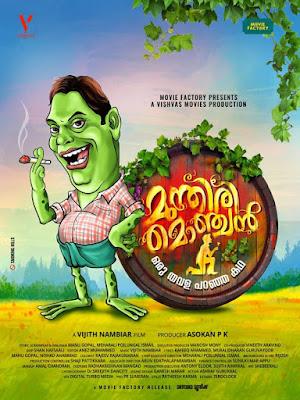 munthiri monchan songs, munthiri monchan movie, munthiri monchan cast, munthiri monchan, mallurelease