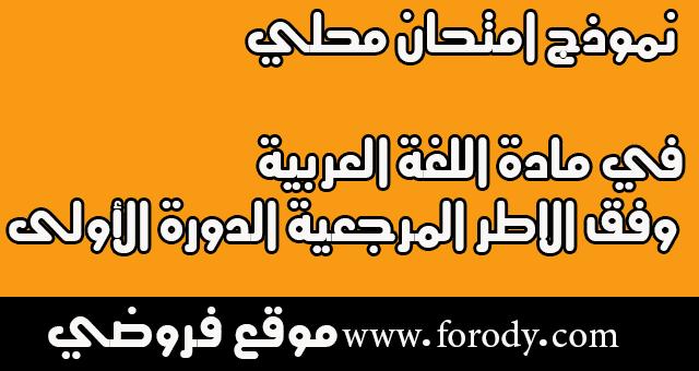نموذج امتحان محلي في مادة اللغة العربية وفق الاطر المرجعية الدورة الأولى