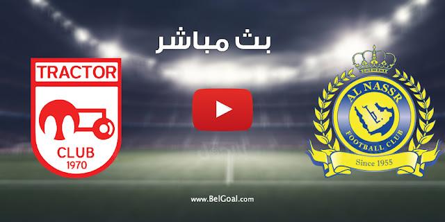 نتيجة | مباراة النصر وتراكتور الايراني اليوم في دوري ابطال اسيا