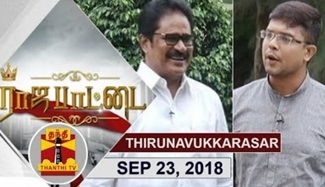 Rajapattai: Interview with Thirunavukkarasar