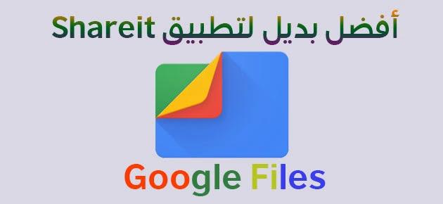 افضل بديل shareit بدون اعلانات تطبيق google files