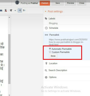 how to use permalink in blogger in hindi, permalink in hindi