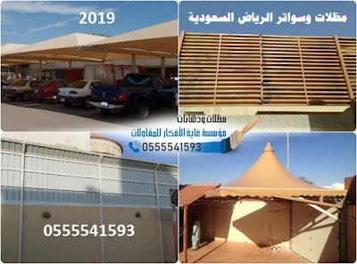 مظلات وسواتر الرياض السعوديه