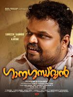 subeesh kannur, ganagandharvan character poster, mallurelease