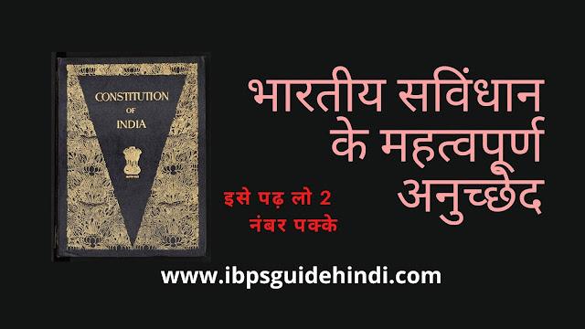भारतीय सविंधान के महत्वपूर्ण अनुच्छेद (Polity), Important Articles of Indian Constitution