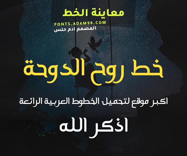تحميل خط روح الدوحة اجمل الخطوط العربية مجاناً Font Spirit Of Doha