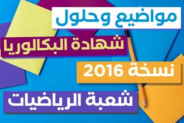 مواضيع وحلول شهادة البكالوريا 2016 | شعبة الرياضيات