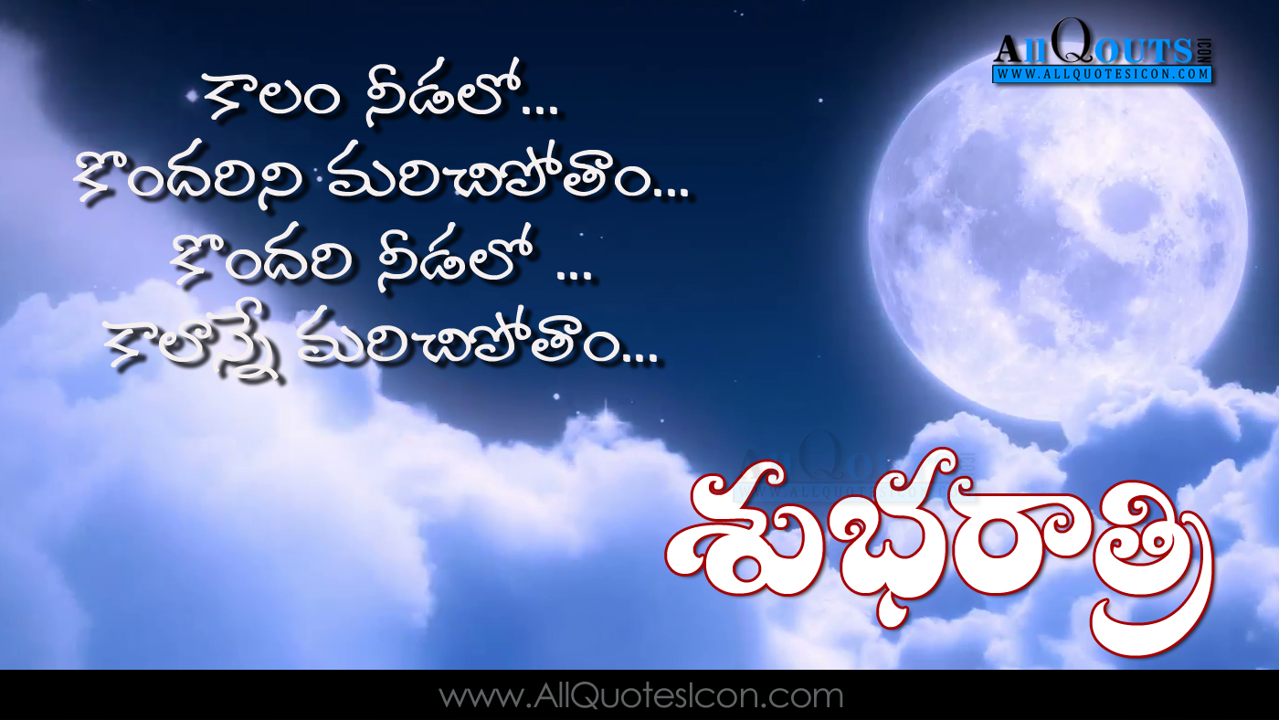 Telugu Good Night Quotes Greetings Pictures Heart Touching Telugu