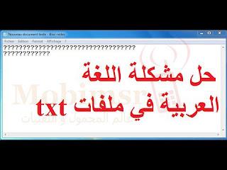 حل مشكلة تحول الكتابة العربية الى رموز غير مفهومة
