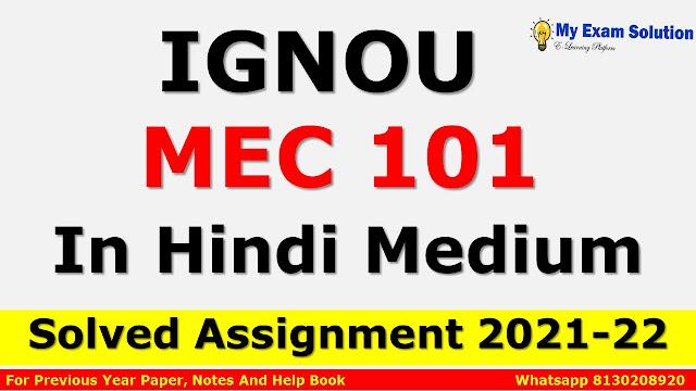 MEC 101 Solved Assignment 2021-22 In Hindi Medium