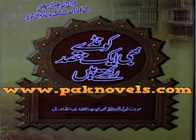 Konday Bhi Ek Maqsad Rakhte Hain by Molana Abdul-Mustufa Muhammad Mujahid Al Attri Al Qadri