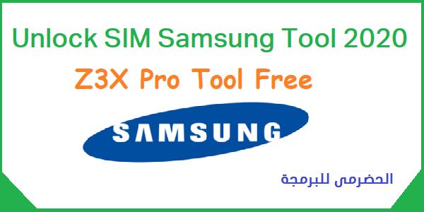 برنامج مجاني لفك شفرات هواتف سامسونج الحديثة 2020
