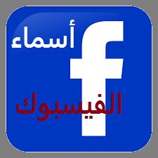 قائمة بأجمل أسماء فيسبوك جديدة رومانسية حزينة  مستعارة و دينية 2019 للبنات و البنين