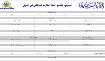 رابط تقديم استمارة منحة الطوارئ للعاطلين عن العمل 2020 عبر موقع وزارة العمل والتنمية العراقية