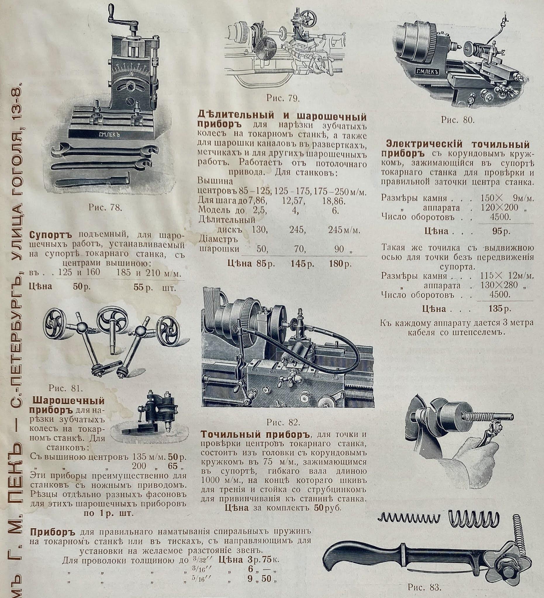 Фрезерные инструменты, торцовые фрезы, сверление, фрезеровка, гравировка, снятие фаски, резка, токарные станки дореволюционного производства, Российская империя.