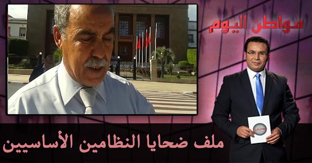 ميدي 1 تيفي تبرمج حلقة لملف ضحايا النظامين الأساسيين في برنامج مواطن اليوم