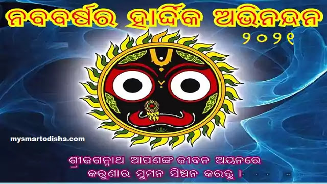 Happy Odia New Year 2021 Greetings Images Wallpapers Photos Pics 2021