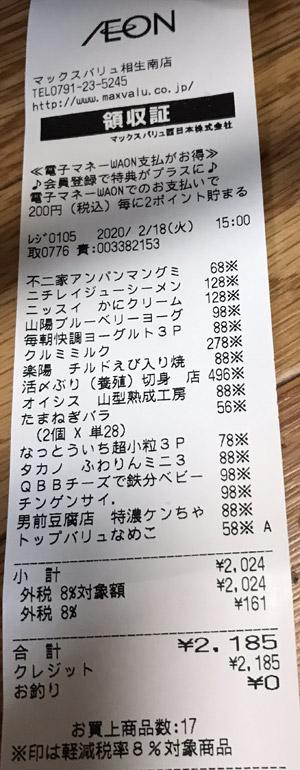 マックスバリュ 相生南店 2020/2/18 のレシート