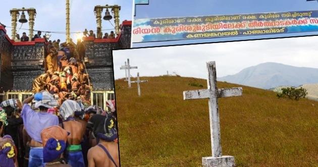 Church-sponsored 'Cross Farming' in Sabarimala