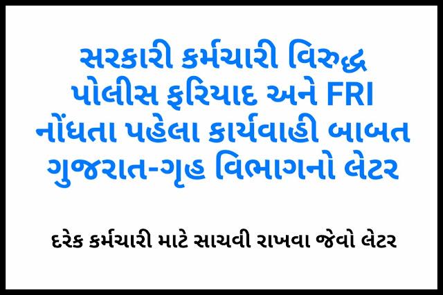Sarkari Karmchari Viruddh Police Fariyad Ane FIR nodhva babat Paripatra