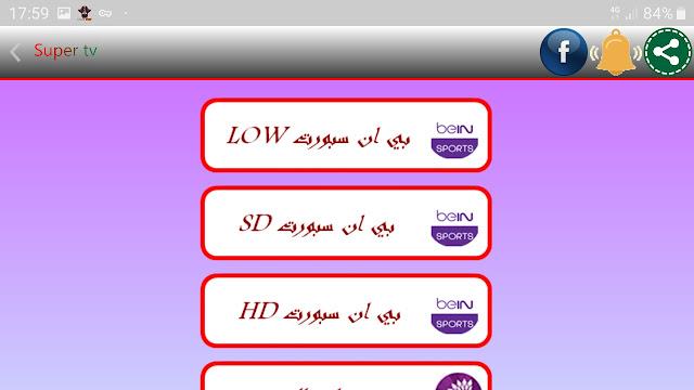 تحميل تطبيق SUPER Live TV لمشاهدة القنوات العربية و الاجنبية المشفرة بدون تقطيع