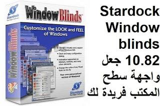 Stardock Windowblinds 10.82 جعل واجهة سطح المكتب فريدة لك