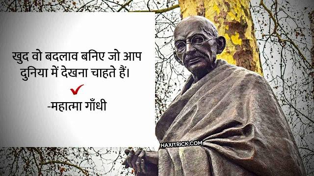 गांधीजी के अनमोल वचन और सुविचार