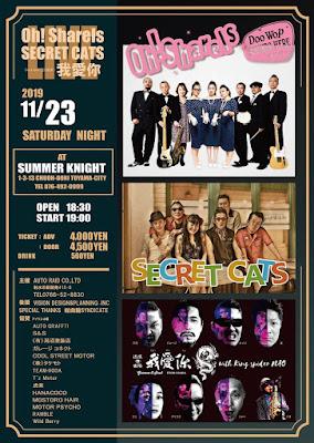 2019/11/23(Sat)@富山SUMMER KNIGHT