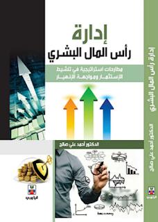 تحميل كتاب إدارة رأس المال البشري pdf د. أحمد علي صالح، مجلتك الإقتصادية