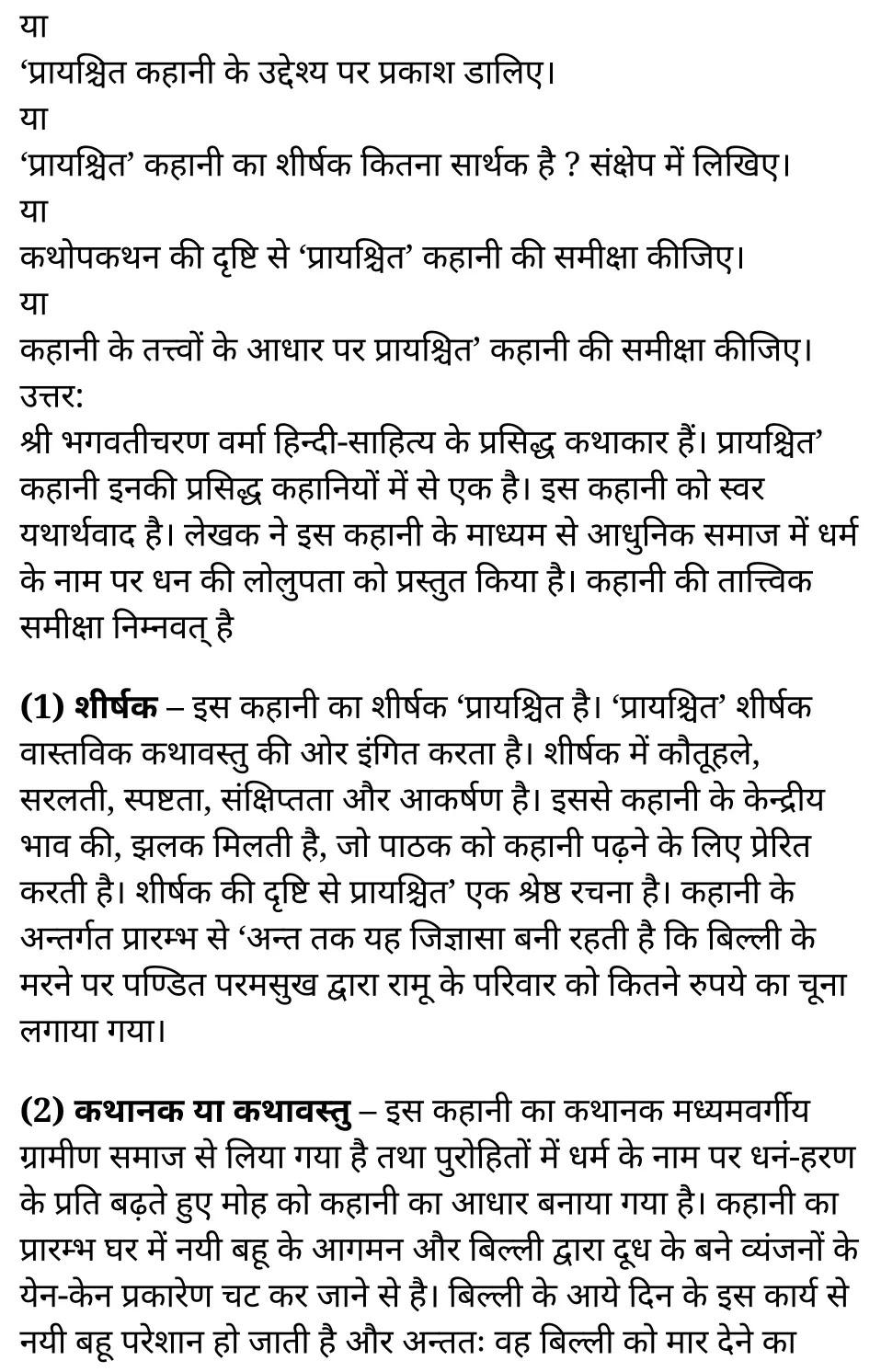 कक्षा 11 साहित्यिक हिंदी कथा-भारती अध्याय 3  के नोट्स साहित्यिक हिंदी में एनसीईआरटी समाधान,   class 11 sahityik hindi katha bharathi chapter 3,  class 11 sahityik hindi katha bharathi chapter 3 ncert solutions in sahityik hindi,  class 11 sahityik hindi katha bharathi chapter 3 notes in sahityik hindi,  class 11 sahityik hindi katha bharathi chapter 3 question answer,  class 11 sahityik hindi katha bharathi chapter 3 notes,  11   class katha bharathi chapter 3 katha bharathi chapter 3 in sahityik hindi,  class 11 sahityik hindi katha bharathi chapter 3 in sahityik hindi,  class 11 sahityik hindi katha bharathi chapter 3 important questions in sahityik hindi,  class 11 sahityik hindi  chapter 3 notes in sahityik hindi,  class 11 sahityik hindi katha bharathi chapter 3 test,  class 11 sahityik hindi  chapter 1katha bharathi chapter 3 pdf,  class 11 sahityik hindi katha bharathi chapter 3 notes pdf,  class 11 sahityik hindi katha bharathi chapter 3 exercise solutions,  class 11 sahityik hindi katha bharathi chapter 3, class 11 sahityik hindi katha bharathi chapter 3 notes study rankers,  class 11 sahityik hindi katha bharathi chapter 3 notes,  class 11 sahityik hindi  chapter 3 notes,   katha bharathi chapter 3  class 11  notes pdf,  katha bharathi chapter 3 class 11  notes  ncert,   katha bharathi chapter 3 class 11 pdf,    katha bharathi chapter 3  book,     katha bharathi chapter 3 quiz class 11  ,       11  th katha bharathi chapter 3    book up board,       up board 11  th katha bharathi chapter 3 notes,  कक्षा 11 साहित्यिक हिंदी कथा-भारती अध्याय 3 , कक्षा 11 साहित्यिक हिंदी का कथा-भारती, कक्षा 11 साहित्यिक हिंदी के कथा-भारती अध्याय 3  के नोट्स साहित्यिक हिंदी में, कक्षा 11 का साहित्यिक हिंदीकथा-भारती अध्याय 3 का प्रश्न उत्तर, कक्षा 11 साहित्यिक हिंदी कथा-भारती अध्याय 3 के नोट्स, 11 कक्षा साहित्यिक हिंदी कथा-भारती अध्याय 3   साहित्यिक हिंदी में,कक्षा 11 साहित्यिक हिंदी कथा-भारती अध्याय 3  साहित्यिक हिंदी में, कक्षा 11 साहित्यिक हिंदी कथा-भारती अध्याय 3  महत्वपूर्ण