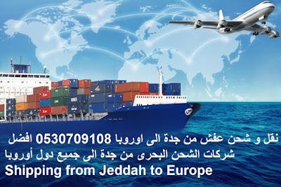 شحن من جدة الى اوروبا , شحن من السعودية الى اوروبا , نقل عفش من جدة الى اوروبا , شحن بحرى , كونتينر , ارخص شركة شحن من السعودية الى اوروبا , من السعودية الى اوروبا DHL , شحن اوروبا بكم , ارخص شحن من السعودية لأوروبا ,شحن من جدة لأوروبا , شحن من جدة الى اوروبا , اجراءات نقل الاثاث من السعودية الى اوروبا , شحن عفش من جدة الى اوروبا , شحن اغراض لأوروبا , اسعار الشحن من اوروبا الى السعودية , شحن اثاث من السعودية الى اوروبا , الاوراق المطلوبة لنقل العفش من السعودية الى اوروبا , شحن من جدة لأوروبا , اسعار شحن الاثاث من السعودية الى اوروبا , نقل عفش من جدة الى اوروبا , شركة نقل عفش من جدة الى اوروبا , شحن من جدة الى اوروبا , شركات النقل البرى من جدة الى اوروبا , شحن من جدة لأوروبا , افضل شركات نقل الاثاث الى اوروبا , شركات نقل الاثاث في من جدة الى اوروبا , شركة نقل الأثاث , شركات تحميل عفش , نقل اثاث السوق المفتوح , نقل عفش حراج , شحن الاثاث من جدة الى اوروبا , شركات نقل العفش من جدة لأوروبا , شركة نقل عفش من جدة الى اوروبا , شحن اثاث من السعوديه الى اوروبا , نقل عفش من الرياض الى اوروبا , شحن عفش من الرياض الي اوروبا , اسعار الشحن من الرياض الى اوروبا , شحن عفش من السعودية الى اوروبا , شحن اثاث من الرياض الى اوروبا , شحن تمر الى اوروبا , شركات الشحن من السعودية الى اوروبا , Shipping from Jeddah to Europe , Shipping from Jeddah to USA , Shipping from Jeddah to Australia , Shipping from Jeddah to Britain , Shipping from Jeddah to France , Shipping from Jeddah to Germany , Shipping from Jeddah to Russia , Shipping from Jeddah to New Zealand