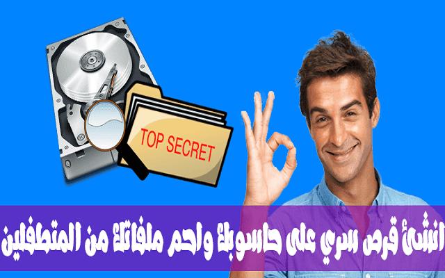 برنامج Secret Disk 2018