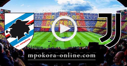 نتيجة مباراة يوفنتوس وسامبدوريا بث مباشر كورة اون لاين 20-09-2020 الدوري الايطالي