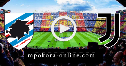 مشاهدة مباراة يوفنتوس وسامبدوريا بث مباشر كورة اون لاين 20-09-2020 الدوري الايطالي