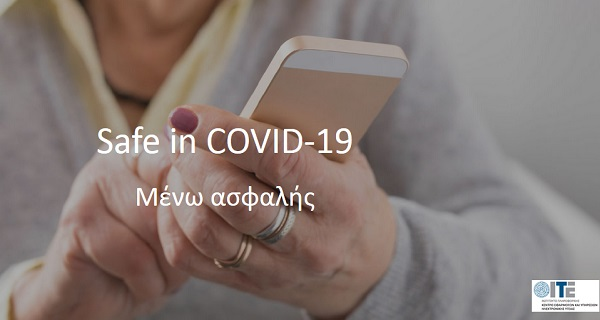 Ψηφιακή λύση από το ΙΤΕ για την παρακολούθηση του COVID-19