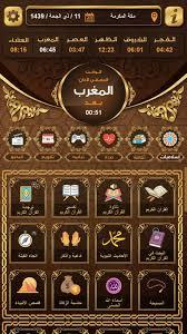 تحميل تطبيق أوقاتي - القرآن الكريم - أوقات الصلاة والكثير v1.3334
