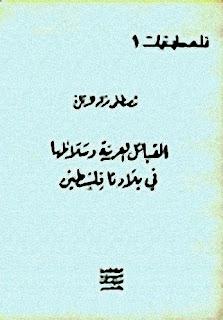 القبائل العربية وسلائلها في بلادنا فلسطين pdf