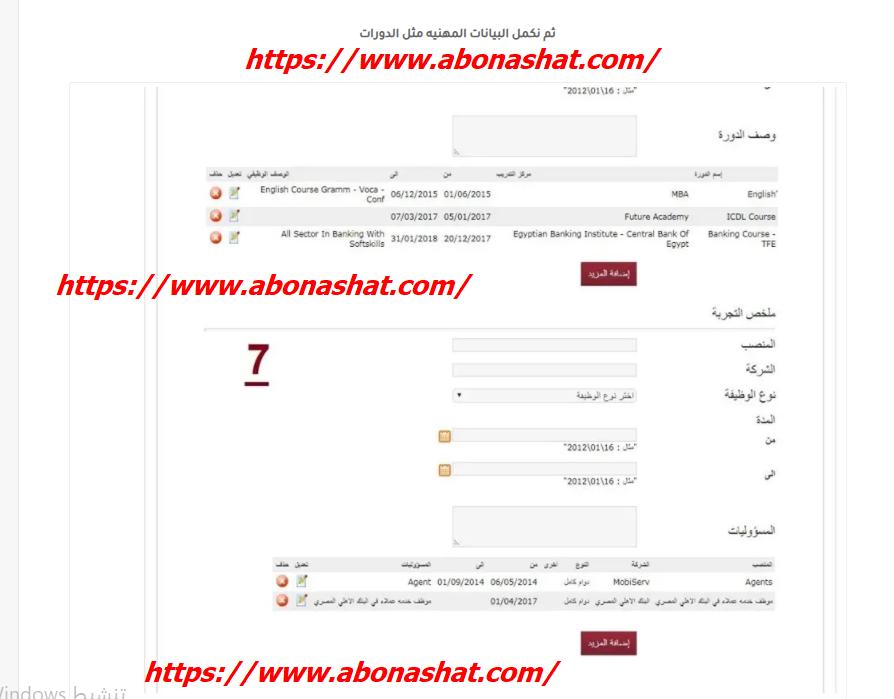 كيفية التقديم فى وظائف بنك مصر 2020 والشروط المطلوبة --طريقة التقديم على وظائف بنك مصر  2020
