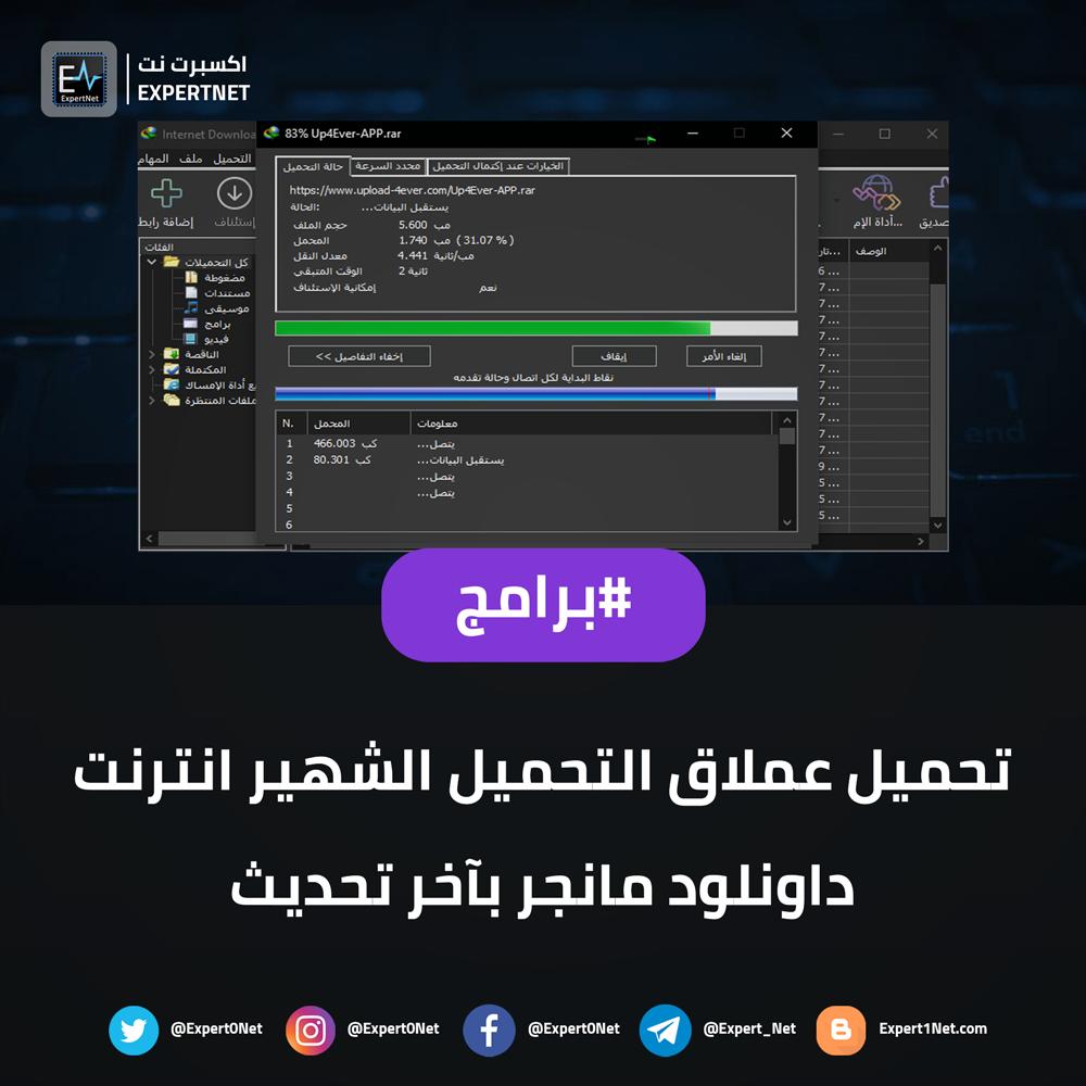 تحميل برنامج التحميل الشهير انترنت داونلود مانجر Internet Download Manager 6.39 Build 02 للكمبيوتر كامل باخر تحديث