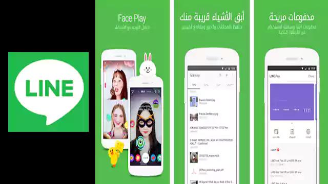 تحميل تطبيق اندرويد Line التواصل الاجتماعي