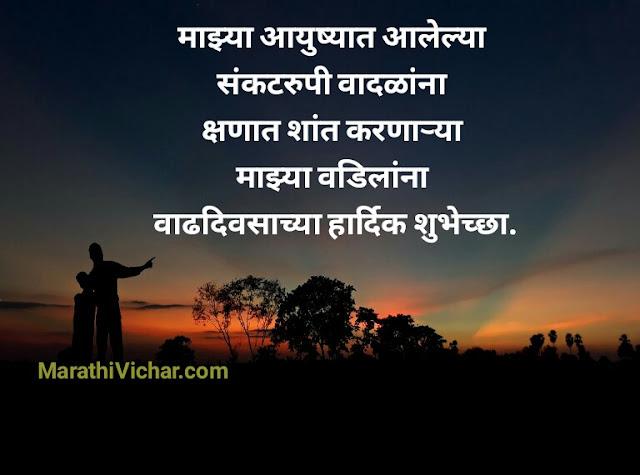 happy birthday papa marathi status